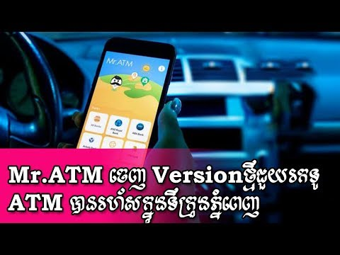 Mr.ATM Releases New Version Finding Quick ATMs in Phnom Penh