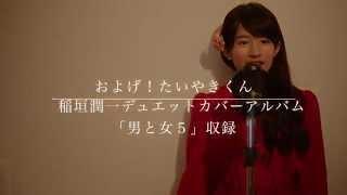 9月30日発売 デュエットカバーアルバム 稲垣潤一「男と女5」よろしくお願いします!