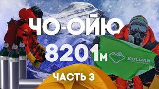 Восхождение на Чо-Ойю (8201 м) - есть вершина! Спуск и итоги. Часть 3