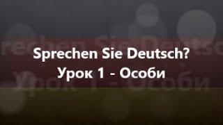 Німецька мова: Урок 1 - Особи