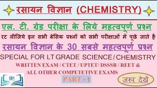 lt grade exam