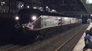 JR東日本 E655系 召9002M 茨城国体 お召列車 TR車組込 常磐線 北小金駅 通過