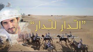 أغنية الدار للدار من أشعار صاحب السمو الشيخ محمد بن راشد آل مكتوم