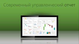 Как выглядит современный управленческий отчет(, 2015-09-15T14:52:42.000Z)