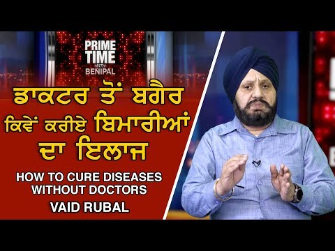 Prime Time With Benipal_Vaid Rubal_How To Cure Diseases Without Doctors.