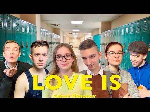 Егор Крид - Love is (Премьера клипа, пародия)