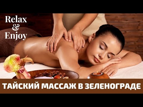 Тайский массаж в Зеленограде. Салон тайского массажа МАЛЕ в Зеленограде. СПА салон МАЛЕ.