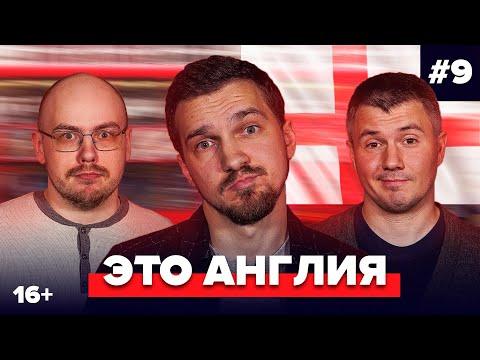 Стогниенко, Лукомский, Качанов | Подкаст про английский футбол #9 | Это Англия