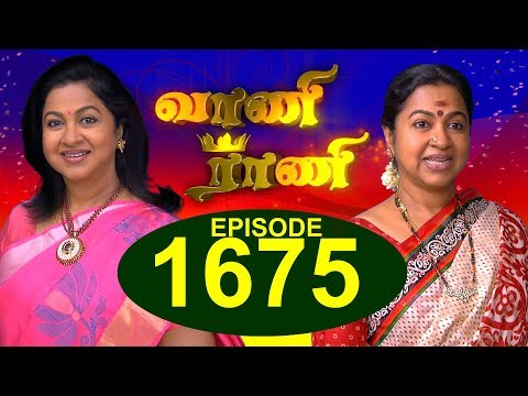 வாணி ராணி VAANI RANI - Episode 1675 - 18/09/2018