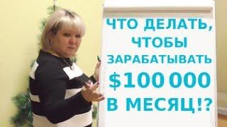 Что делать, чтобы зарабатывать $100000 в месяц в МЛМ сетевом маркетинге