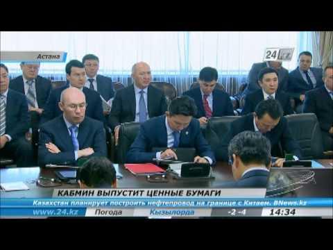 Кабмин РК выпустит государственные ценные бумаги