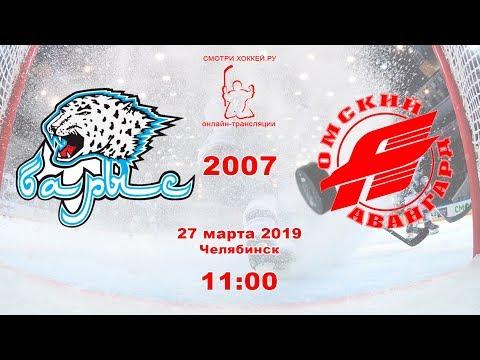 Барыс 07 (Астана) - Авангард 07 (Омск)