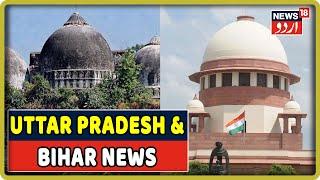 Uttar Pradesh & Bihar News | Sep 20, 2019 | News18 Urdu