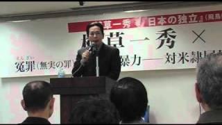 植草一秀『日本の独立』ベストセラー化記念講演会 part 1 to 6 thumbnail
