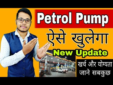 how to open petrol pump in India 2018 - 51000 petrol  Pump Dealership ऑनलाइन अप्लाई करे