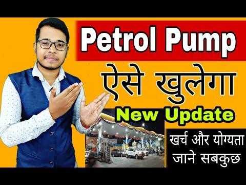 how to open petrol pump in India 2018 - 51000 petrol  Pump Dealership ऑनलाइन अप्लाई करे