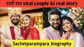 Meera ke Prabhu | viral couple | Sachet Parampara biography | Who      is Sachet Parampara | Sachet