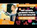 Поделки - Как сделать дымную трубку для шоу пузырей за 500 рублей  Подробная инструкция