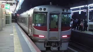 特急かにカニはまかぜ号 回送 大阪発車