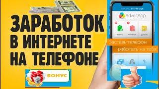 Как Заработать Деньги в Интернете. Заработок на телефоне без вложений.