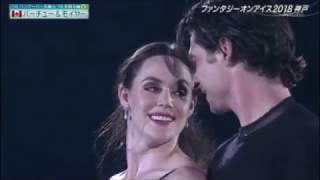 Tessa and Scott--You Raise Me Up (Fantasy on Ice 2018 Kobe)