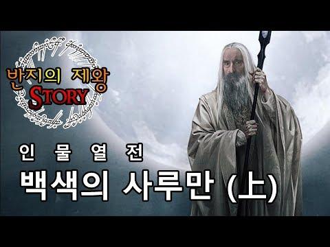 [반지의 제왕 Story] 백색의 마법사 사루만 (上) - 오만한 현자