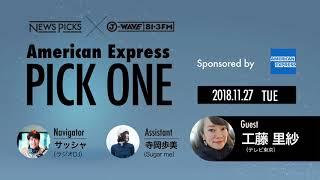 NewsPicks×J-WAVE【PICK ONE】(ゲスト:工藤 里紗氏) 工藤里紗 動画 19