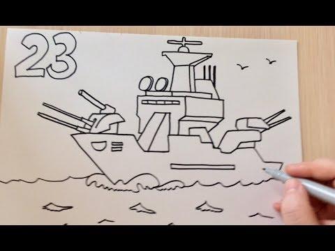 Рисуем военный КОРАБЛЬ на 23 февраля. УРОК рисования открытки