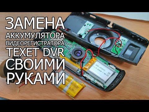 Замена аккумуляторной батареи на видеорегистратор Замена аккумуляторной батареи на TEXET DVR-1GP