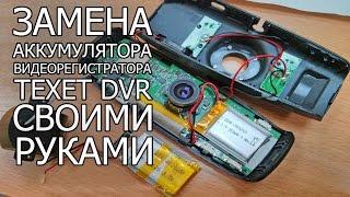 Заміна акумуляторної батареї на відеореєстратор Заміна акумуляторної батареї на TEXET DVR-1GP