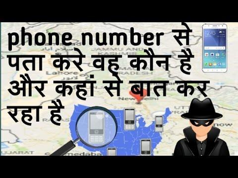 phone number से पता करे वह कौन है और कहां से बात कर रहा है find location mobile number