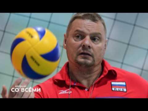 Интервью с тренером сборной России по волейболу Владимиром Алекно