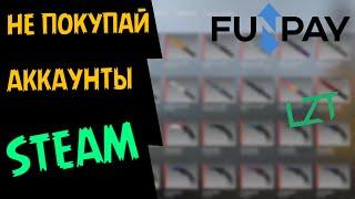 Восстановление Steam 🔥 Почему нельзя покупать аккаунты STEAM ❗