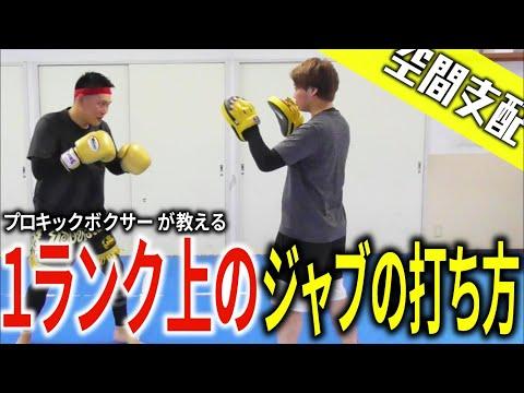【プロキックボクサーが教える】超簡単!1ランク上のジャブの打ち方!必須です!