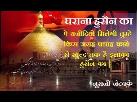 New Naat Gharana Hussain Ka - Naseem Raza New Naat Sharif