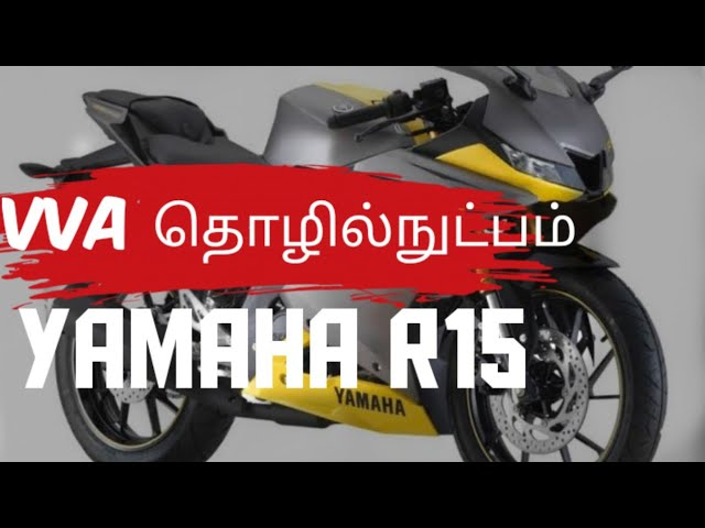 Yamaha R15 v3 variable valve actuation in tamil