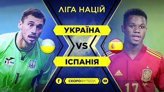 Україна Іспанія Студія перед матчем Скорофутбол