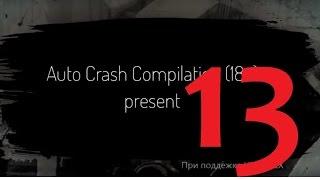 Auto Crash Compilation (18+) Подборки ДТП 13