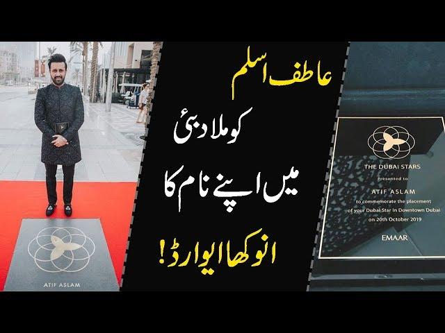 Atif Aslam Honoured With Remarkable Award In Dubai     9 News HD