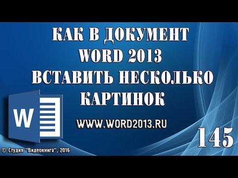 Как в документ Word 2013 вставить несколько картинок