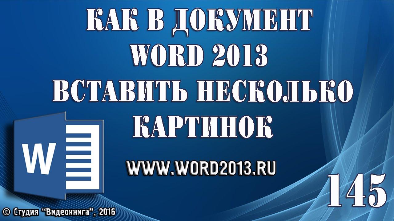Как в документ Word 2013 вставить несколько картинок - YouTube
