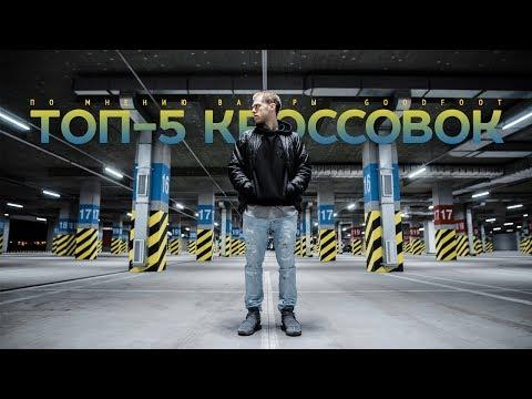 Топ-5 кроссовок по мнению Валеры GoodFoot