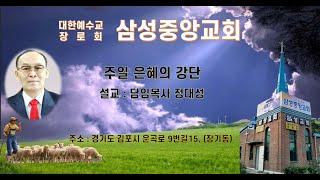 cjtn tv 삼성중앙교회 0328 종려주일 설교 정대…