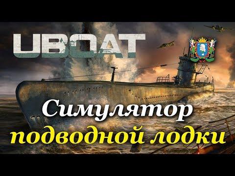 UBOAT - Симулятор подводной лодки