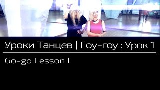 УРОКИ ТАНЦЕВ Гоу-гоу — видео урок 1 | Go-go Lesson 1