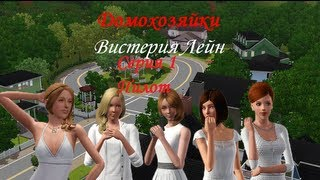 The Sims 3 Сериал. Домохозяйки Вистерия Лейн 1 серия 1 сезон, Пилот