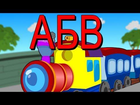 АБВ | Песничка за буквите | Българската азбука | ABC Song in Bulgarian