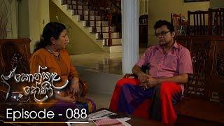 Konkala Dhoni | Episode 88 - (2018-03-02) | ITN Thumbnail