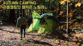 역시 캠핑은 가을캠핑이죠  버번위스키 한잔하며 가을캠핑…