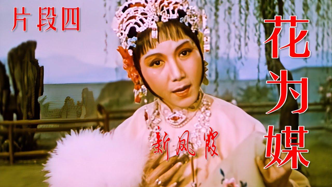高清修复1963年新凤霞和赵丽蓉评剧电影《花为媒》第四期,值得聆听收藏